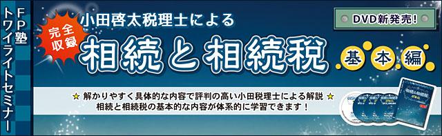 DVDタイトル:相続と相続税 〜基本編〜