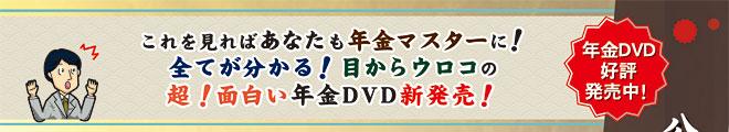 これを見ればあなたも年金マスターに!全てが分かる!目からウロコの超!面白い年金DVD新発売!