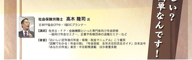 講師:社会保険労務士 高木 隆司 氏